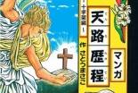 『マンガ 天路歴程~十字架編~』の表紙
