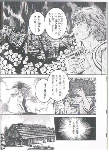 『マンガ 天路歴程~十字架編~』の一場面