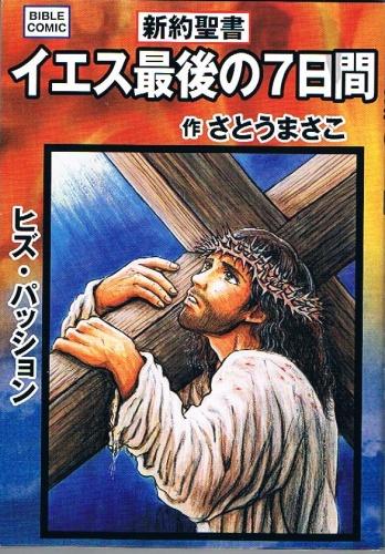 『新約聖書 イエス最後の7日間』の表紙