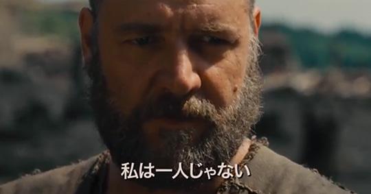 映画『ノア 約束の舟』特報映像より