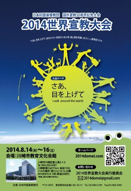 日本同盟基督教団、国外宣教50周年記念で世界宣教大会を来年開催 ...
