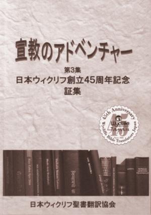日本ウィクリフ聖書翻訳協会の設立45周年を記念して出版される証集『宣教のアドベンチャー 第3集 日本ウィクリフ45周年記念 証集』<br />