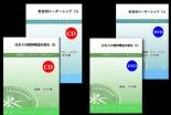 クリスチャン・リーダーシップセミナーCD・DVD『日本人の精神構造を探る』PR映像公開