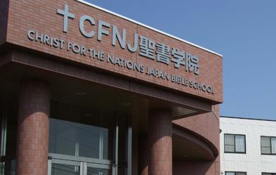 (写真:CFNJ聖書学院のHPより)
