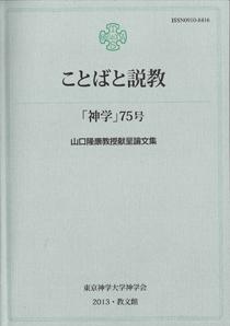東京神学大学神学会、学術雑誌『神学』の最新号「ことばの説教」を発売