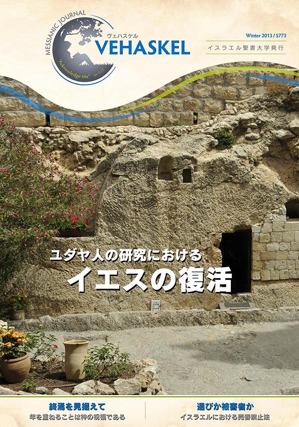 創刊したイスラエル聖書大学発行の季刊誌『Vehaskel【ヴェハスケル】』日本語版