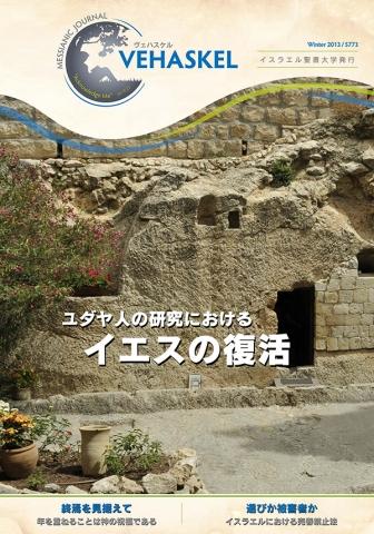 イスラエル聖書大学発行の季刊誌『Vehaskel【ヴェハスケル】』日本語版創刊