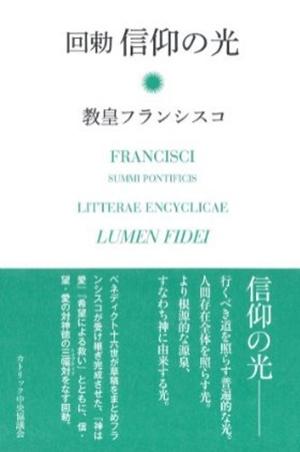 教皇フランシスコの新著『回勅 信仰の光』(日本語訳)、来月6日発売
