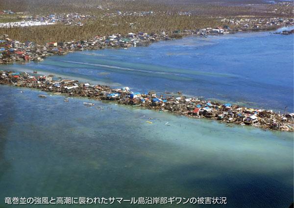 竜巻並の強風と高潮に襲われたサマール島沿岸部ギワンの被害状況(写真:日本国際飢餓対策機構提供)