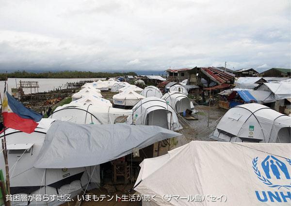 サマール島バセイで貧困層が暮らす地区。いまもテント生活が続く(写真:日本国際飢餓対策機構提供)