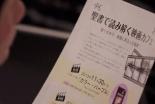 聖書で読み解く映画カフェ、次回は『エデンの東』を上映