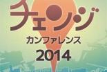 SI、「チャレンジ・カンファレンス2014」を来月大阪で開催