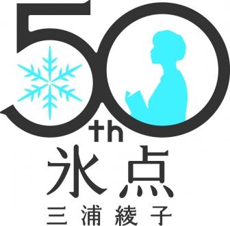 『氷点』50年記念で今年限りの「三浦綾子文学賞」創設 6月末まで募集