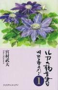 【新刊案内】ルカの福音書 ー味読身読の手引き1ー 宮村武夫(著)