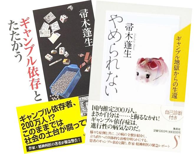 作家・帚木蓬生さんは、ギャンブル依存について警鐘を鳴らす本も著してきた。写真は帚木さんの著書『ギャンブル依存とたたかう』と『やめられない―ギャンブル地獄からの生還』。