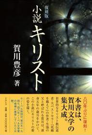 3月24日に刊行された賀川豊彦著の復刻版『小説キリスト』(写真:ミルトス提供)