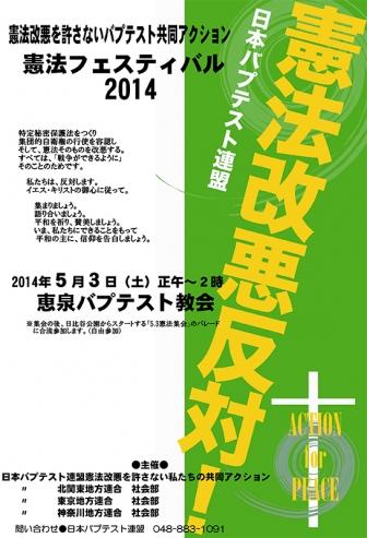 バプ連憲法改悪許さない共同アクション、5月3日に「憲法フェスティバル2014」開催