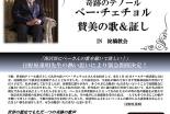 日野原・聖路加名誉理事長がプロデュース イースターにべー・チェチョルの「賛美の歌&証し」開催決定