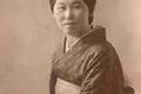 東洋英和女学院、『花子とアン』で話題の村岡花子さん関連史料を展示 『赤毛のアン』の最初の紹介者