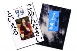 『氷点』50年記念で新刊2冊発売 三浦綾子の単行本未収録エッセイなど