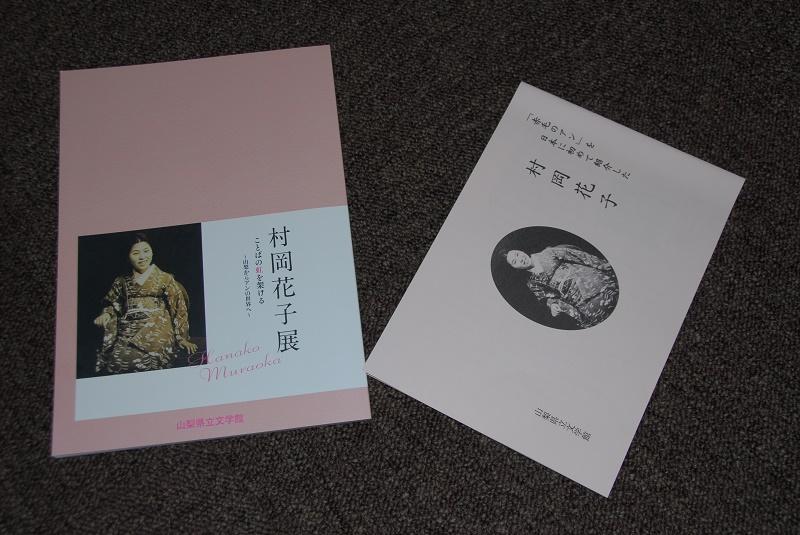 山梨県立文学館 村岡花子展に大きな反響 キリスト教に関する資料も