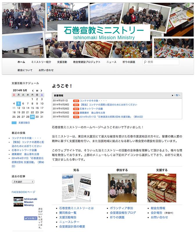 石巻宣教ミニストリーのウェブサイト
