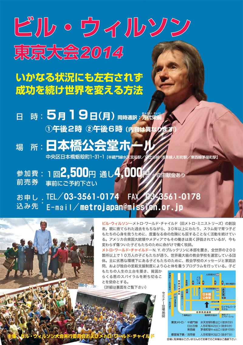 世界最大級の教会学校 ビル・ウィルソン氏が来日講演 東京で5月19日