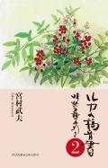 【新刊案内】ルカの福音書 ―味読身読の手引き2― 宮村武夫(著)