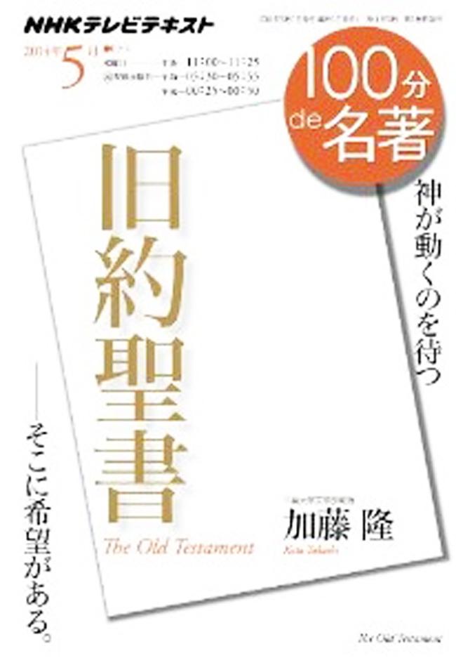 NHKテレビテキスト『100分 de 名著 旧約聖書』。566円で発売されている。