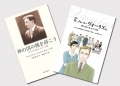 ヴォーリズ召天50周年で書籍2冊出版 大阪では連続講座も