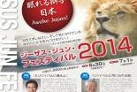東京都:ジーザス・ジュン・ウェスティバル2014、天野弘昌牧師・福澤満雄牧師が講演