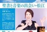 島根県:「聖書と音楽の出会い・松江」市岡裕子ゲストに7月4日 参加者全員プレゼントも