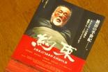 50年以上も獄中に 冤罪問う映画『約束』、日本キリスト教婦人矯風会が上映会