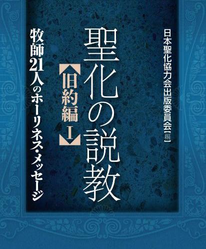 日本聖化協力会、創立30周年で来年記念大会 聖書全巻から聖化のメッセージめとめた記念説教集も出版