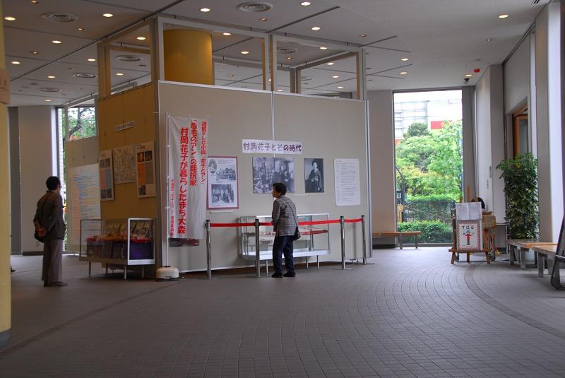大田文化の森での展示「村岡花子が暮らしたまち大森」の様子=4月28日(大田区の許可を得て撮影)