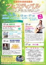 東京都:伝道団体連絡協議会フェスティバル、7月に開催