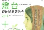 東京都:NPO法人「燈台(アフガン難民救援協力会)」が現地活動報告会を開催