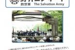 東京都:救世軍創立149年記念野外コンサート、15日に日比谷公園で