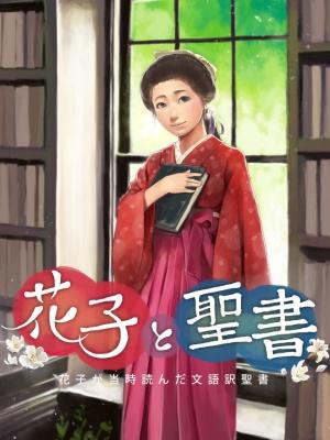 iPhone・iPad用の文語訳聖書アプリ「花子と聖書~花子が当時読んだ文語訳聖書」