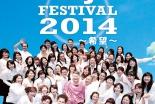 東京都:「VOJA FESTIVAL 2014〜希望〜」 小坂忠ゲストに7月に開催