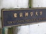 東神大、債券運用で9千万円損失も会計不明記 元教授らが文科相に処分・行政指導を要望