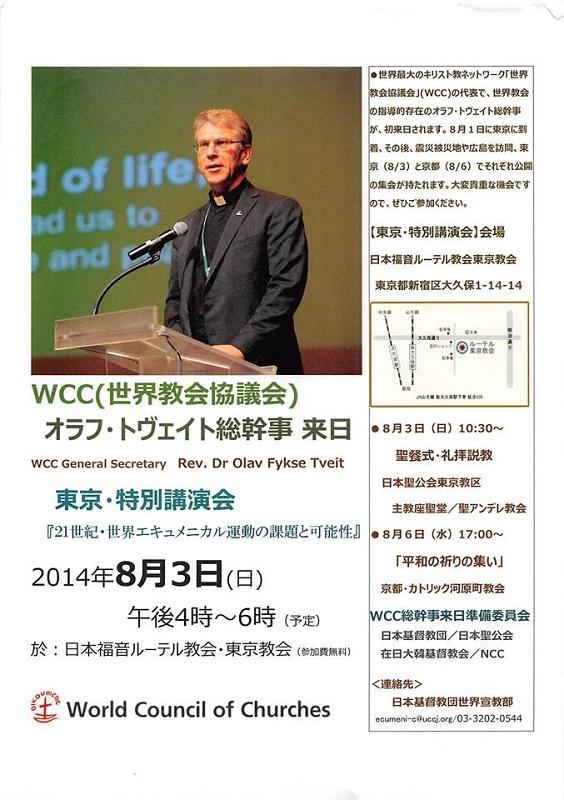 WCC総幹事8月に来日 案内チラシが完成