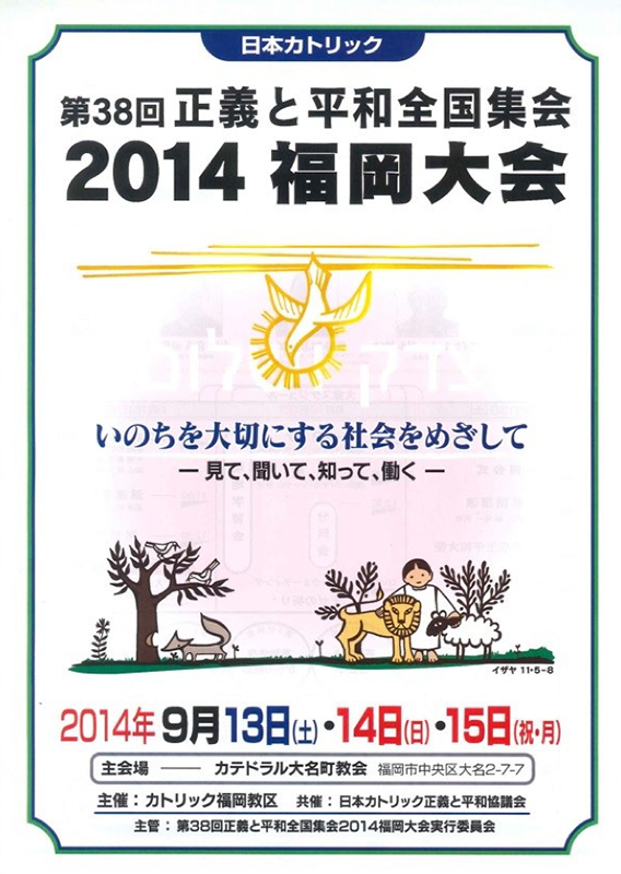 第38回日本カトリック正義と平和協議会2014福岡大会のチラシ