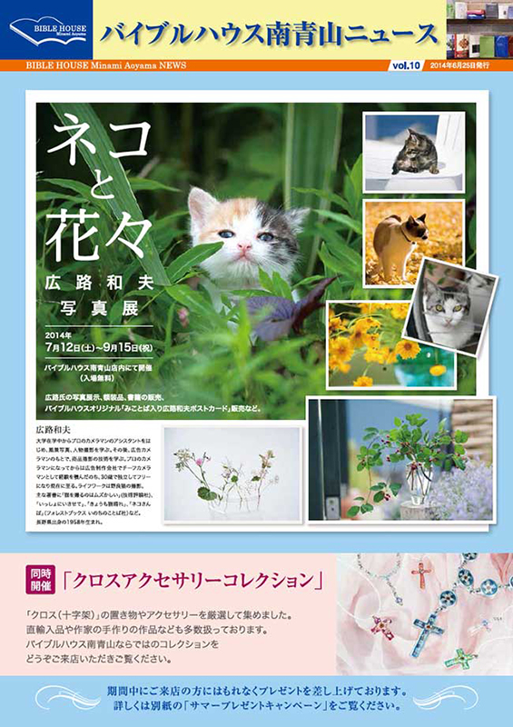 東京都:バイブルハウス南青山で「ネコと花々 広路和夫写真展」 入場無料