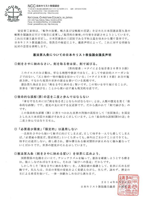 6月24日付「憲法第九条についての日本キリスト教協議会議長声明」の全文