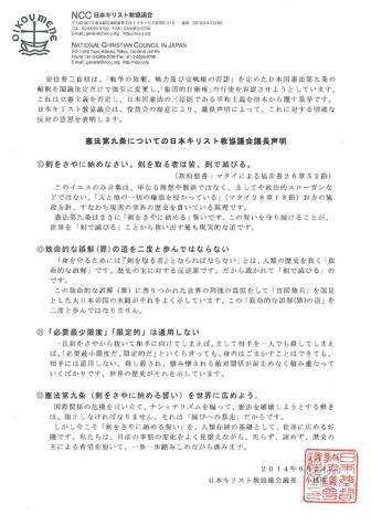 日本キリスト教協議会、憲法第九条についての議長声明を発表