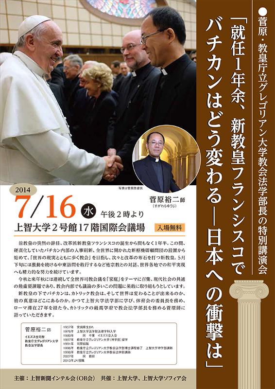 東京都:講演会「就任1年余、新教皇フランシスコでバチカンはどう変わる—日本への衝撃は」