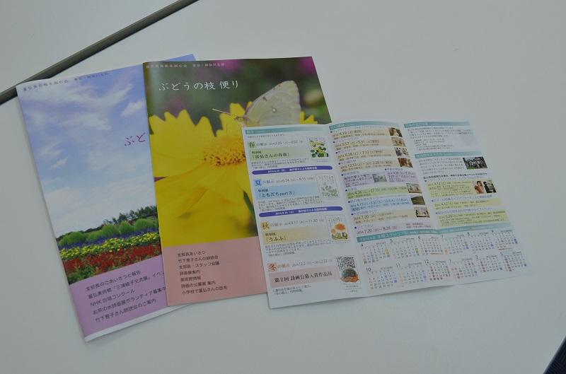 星野富弘さんの詩画を広めるお手伝いを 「富弘美術館を囲む会」東京・神奈川支部