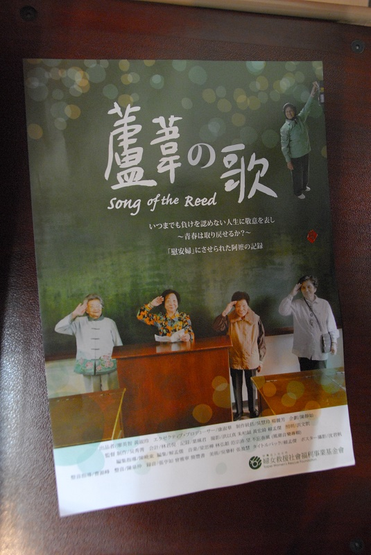 明学大で映画『蘆葦の歌』上映 台湾の日本軍「慰安婦」被害者たちの回復への道のりを描く