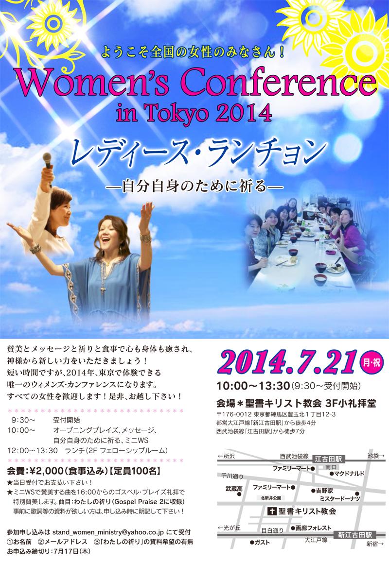 東京都:ウィメンズ・カンファレンス in Tokyo 2014